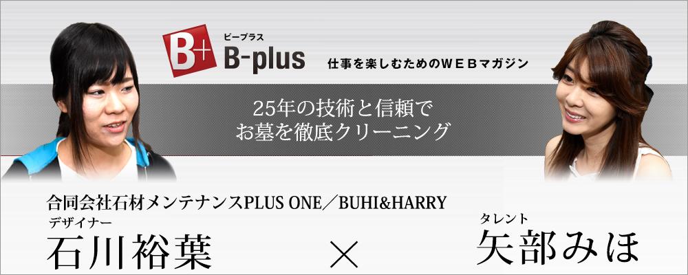 B-plus スペシャルインタビュー