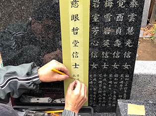 お墓戒名彫刻